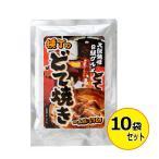 【送料無料】 本場大阪 横丁のどて焼き 170g×10袋セット DT1250