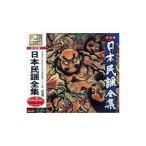 【送料無料】 CD 決定盤 日本民謡全集 SET-1009