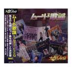 【送料無料】 CD ムード歌謡 ゴールデンヒッツ12 CJP-104
