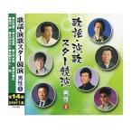 【送料無料】 CD 歌謡・演歌スター競演 男性 2 TFC-14003