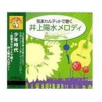 【送料無料】 CD 弦楽カルテットで聴く 井上陽水メロディ 少年時代 VAL-106