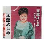 【送料無料】 CD 天童よしみ 天童節 ヒット歌謡を歌う TFC-654