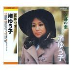 【送料無料】 CD 渚ゆう子 京都の恋 HRCD-007