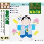 【送料無料】 CD 昔話の唄 ACS-6007