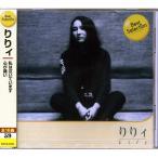 【送料無料】 CD りりィ BSCD-0084