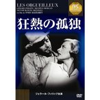 【送料無料】 DVD 狂熱の孤独 IVCベストセレクション IVCA-18502