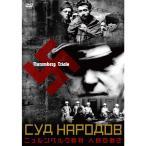 【送料無料】 DVD ニュルンベルク裁判 IVCF-5543