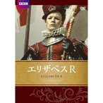 【送料無料】 DVD エリザベスR IVCF-5629