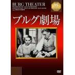 【送料無料】 DVD ブルグ劇場 IVCベストセレクション IVCA-18219