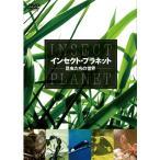 【送料無料】 DVD インセクト・プラネット WAC-D583
