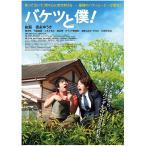 【送料無料】 バケツと僕! DVD TCED-4094