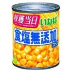 【送料無料】 【同梱・代引き不可】  いなば 缶詰 食塩無添加コーン(200g) ×24缶