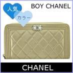 シャネル CHANEL 財布 レディース 長財布 ラウンドファスナー BOY シャネル ゴールド A80288