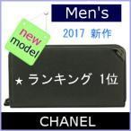 シャネル CHANEL 財布 メンズ 長財布 新作 2017 春夏 ラウンドファスナー A84174