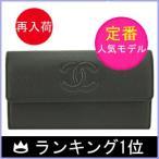 シャネル CHANEL 財布 長財布 レディース 黒/ブラック A50070