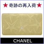 シャネル CHANEL 財布 レディース 限定 長財布 スター ゴールド A70097