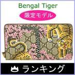 グッチ GUCCI 財布 ラウンドファスナ− 長財布 ベンガル 虎 タイガー トラ アウトレット 452355