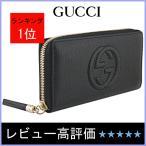 グッチ GUCCI 財布 レディース 長財布 ラウンドファスナー SOHO 黒/ブラック アウトレット 598187