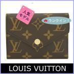 ルイヴィトン LOUIS VUITTON 財布 三つ折り財布 モノグラム ポルトフォイユ・ヴィクトリーヌ M62472