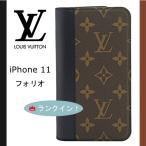 ルイヴィトン LOUIS VUITTON iPhoneケース IPHONE11・フォリオ モノグラム M69577