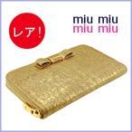ミュウミュウ miumiu 財布 リボン ゴールド 長財布 ラウンドファスナー 5M0506 アウトレット