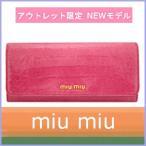 ミュウミュウ miumiu 長財布 新作 レディース クロコ型押し ピンク  5MH109 アウトレット