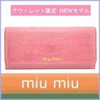 ショッピングMIUMIU ミュウミュウ miumiu 財布 新作 長財布 アウトレット クロコ型押し ピンク 5MH109