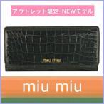 ミュウミュウ miumiu 財布 アウトレット 新作 長財布 クロコ型押し 黒/ブラック 5MH109