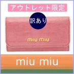 ミュウミュウ miumiu キーケース クロコ型押し ピンク 5PG222 アウトレット 訳あり