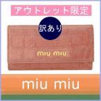 ミュウミュウ miumiu キーケース アウトレット ピンク 5PG222 訳あり