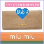 ショッピングmiumiu ミュウミュウ miumiu 財布 アウトレット 新作 長財布 クロコ型押し 5MH109 訳あり