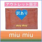ショッピングMIUMIU ミュウミュウ miumiu カードケース 名刺入れ ピンク 5MC208 アウトレット 訳あり