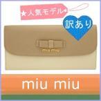 ショッピングMIUMIU ミュウミュウ miumiu 財布 レディース 長財布 リボン バイカラー アウトレット 5MH379 訳あり