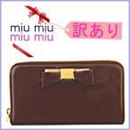 ショッピングmiumiu ミュウミュウ miumiu 財布 レディース 長財布 リボン アウトレット 5M0506 【訳あり】