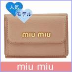 ミュウミュウ miumiu 財布 新作 三つ折り財布 レディース ミニ財布 アウトレット 5MH021