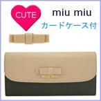 ショッピングミュウミュウ ミュウミュウ miumiu 財布 レディース 長財布 リボン バイカラー  5MH109