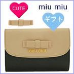 ショッピングmiumiu ミュウミュウ miumiu 財布 二つ折り財布 リボン バイカラー 5ML225