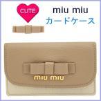 ショッピングミュウミュウ ミュウミュウ miumiu カードケース 名刺入れ リボン バイカラー 5M1122