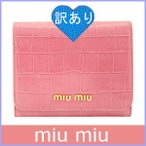 ミュウミュウ miumiu 財布 ピンク 新作 レディース クロコ型押 三つ折り財布 5M0176 訳あり