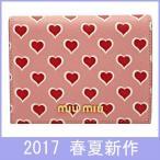 ミュウミュウ miumiu 財布 レディース 二つ折り財布 新作 2017 ピンク ハート 5MV204