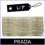 プラダ PRADA 財布 レディース パイソン 長財布 パスケース付き サンプル品 アウトレット