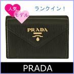 プラダ PRADA 財布 新作 レディース 三つ折り財布 ミニ コンパクト 黒/ブラック 1MH021 アウトレット