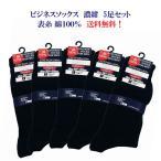 ショッピングソックス 靴下 メンズ ビジネス ソックス 表糸綿100% 5足セット濃紺 ハビラモード5足組