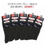 ショッピングソックス 靴下 メンズ ビジネス ソックス 表糸綿100% 5足セットグレー ハビラモード5足組