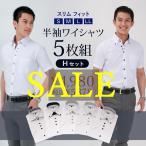 ワイシャツ 半袖 形態安定メンズ  5枚セット S M L LL 半袖Yシャツ ドゥエボットーニ ボタンダウン ワイドカラー Hセットh26-h30  送料無料 クールビズ