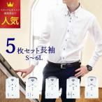 ワイシャツ 長袖 5枚セット メンズ 形態安定 N46-N50大きい 3L 4L 5L 6L Yシャツボタンダウン ドゥエボットーニ