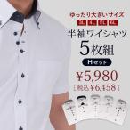 ワイシャツ 半袖 形態安定メンズ 5枚セット大きい  3L 4L 5L 6L 半袖Yシャツ ドゥエボットーニ ボタンダウン ワイドカラー Hセットh26-h30 送料無料 クールビズ