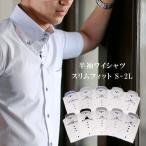 ワイシャツ 半袖 形態安定メンズ S M L LL 10柄 スリムフィット人気のデザイン ドゥエボットーニ ボタンダウン ワイドカラー 選べる h21-h30 クールビズ