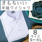 ワイシャツ 半袖 形態安定 単品 5柄 H116-H120 メンズ ピッタリ スリムサイズ S M L 2L ゆったり 大きいサイズ 3L 4L 5L 6L