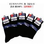 靴下 メンズ ビジネス ソックス 綿100% 5足セット 黒 ブラック5足組ハビラモード冠婚葬祭フォーマル